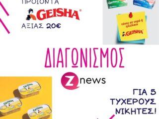 diagonismos znews geisha